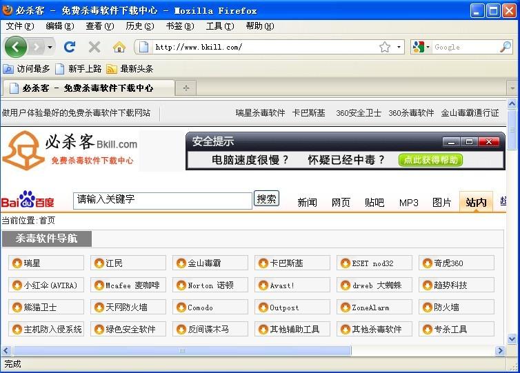firefox 3.6.16