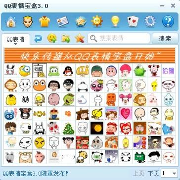 QQ表情��盒(涂�f版)