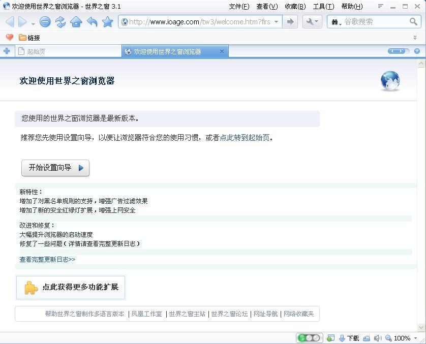 世界之窗(TheWorld)浏览器 3.6.1.0 简体中文绿色版 - DickMoore - DickMoore☆软件园