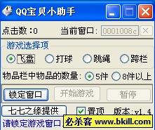 QQ���小助手