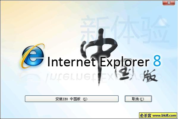 远景IE8