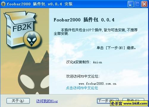 Foobar2000插件包