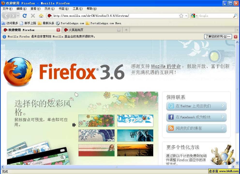 Firefox(火狐) 浏览器绿色便携版