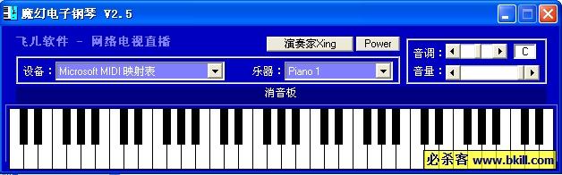 魔幻电子钢琴