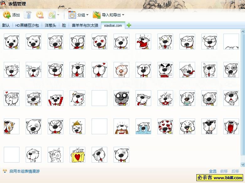 小白狗狗QQ表情