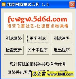 �w度�W�j�y�工具(�W速�y��件) 1.0 中文免�M�G色版