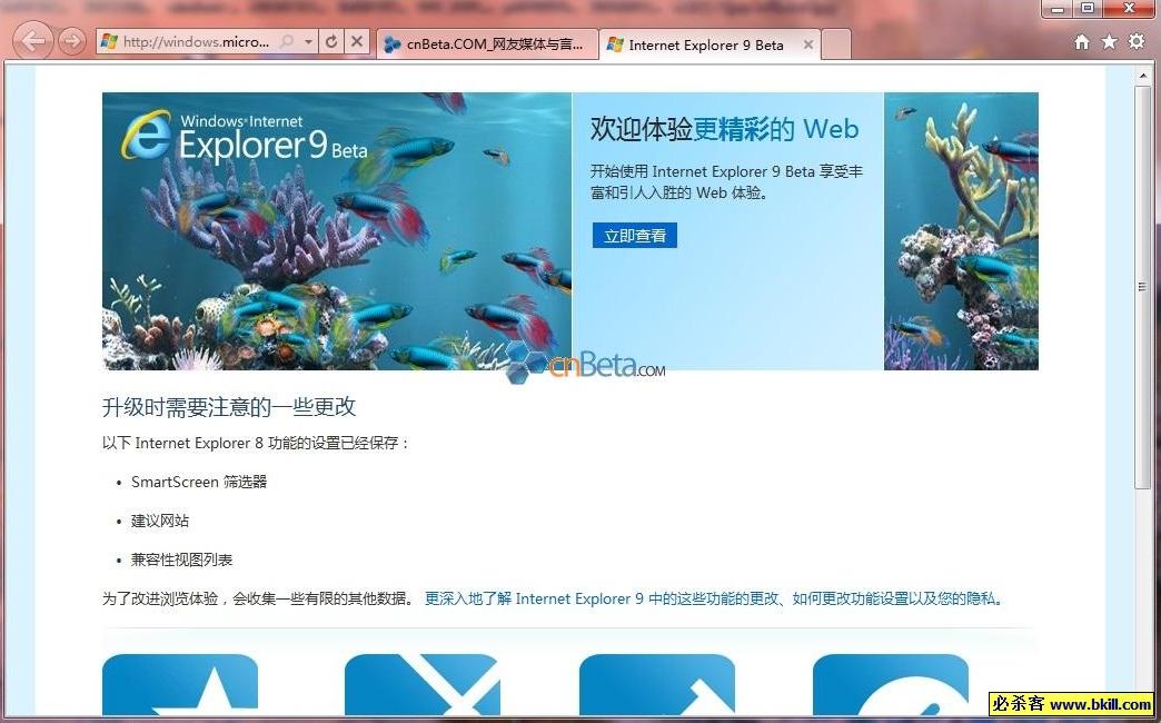 IE9浏览器Win7 32位中文完整版
