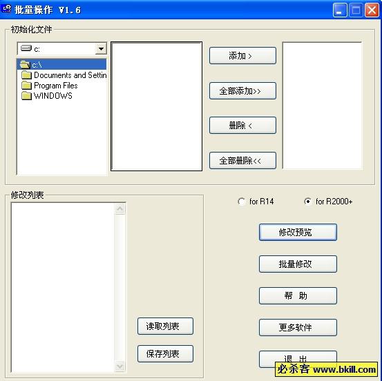 CAD批量处理程序