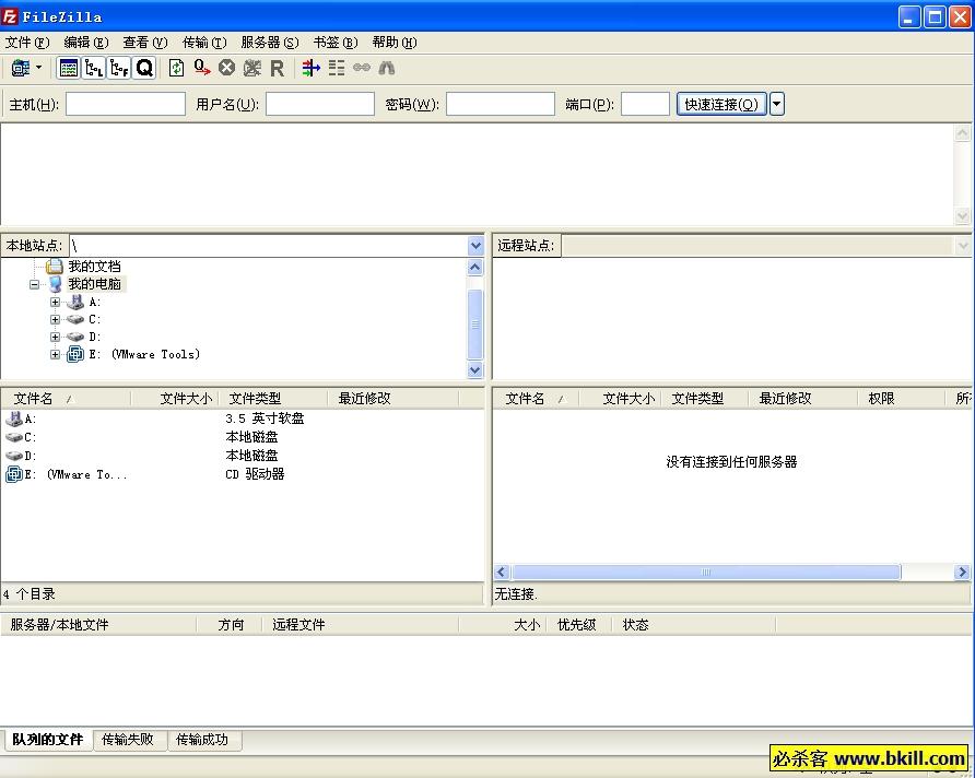 FileZilla(多线程FTP软件) 精简美化中文绿色版