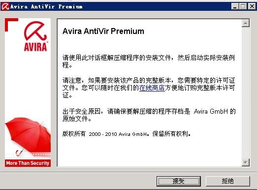 小红伞P版(Avira AntiVir Premium)