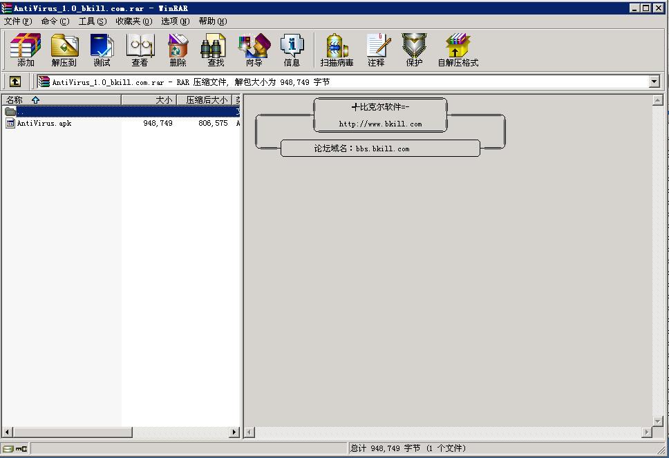 WinRAR 64位 压缩解压缩软件