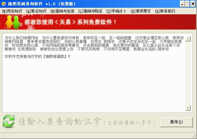 康熙笔画查询软件 V1.0 中文免费绿色版下载 比克尔下载