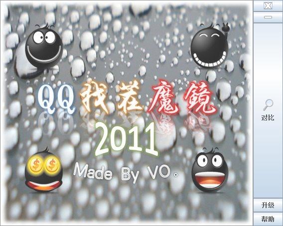 qq找茬外挂免费版_QQ找茬魔镜2011 预览版 QQ找茬辅助器 免费版下载 - 比克尔下载