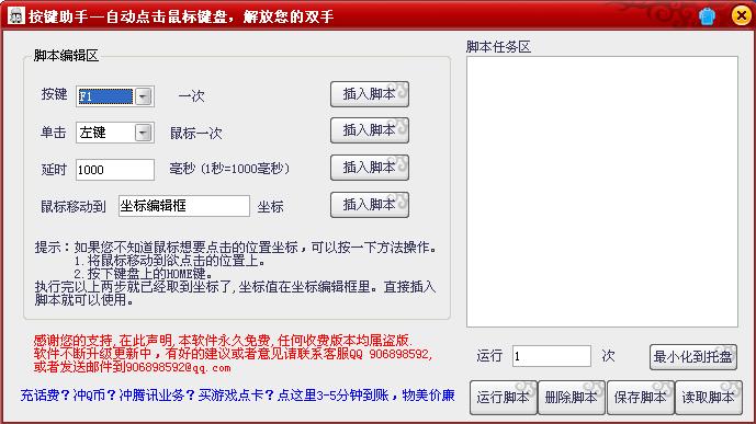 按键助手(鼠标键盘自动点击器) 1.0 中文免费绿色版