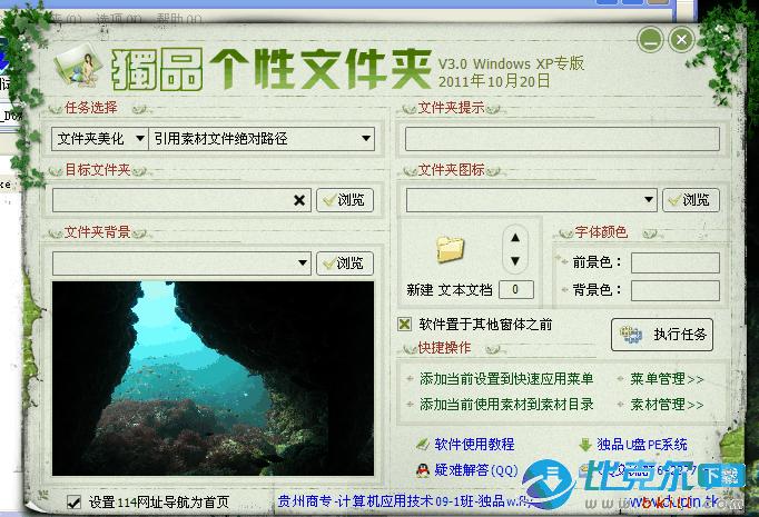 ��品��性文件�A(文件�A美化工具) 3.0 免�M�G色版