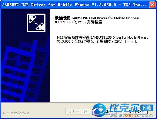 三星s5830手机软件_三星s5830手机驱动 1.4.103.0 官方中文免费版下载 - 比克尔下载