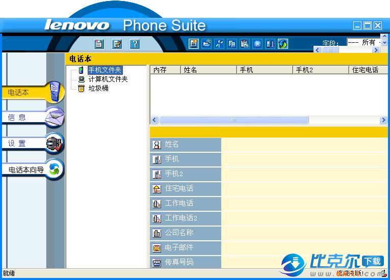 安卓系统铃声文件夹_lenovo Phone Suite(联想手机PC套件) 7.0.8.1.0 官方版下载 - 比克尔下载