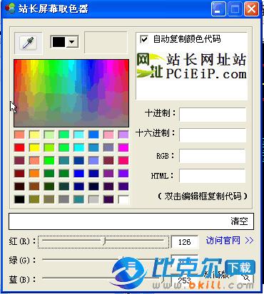 站�L屏幕取色器 1.0 免�M�G色版