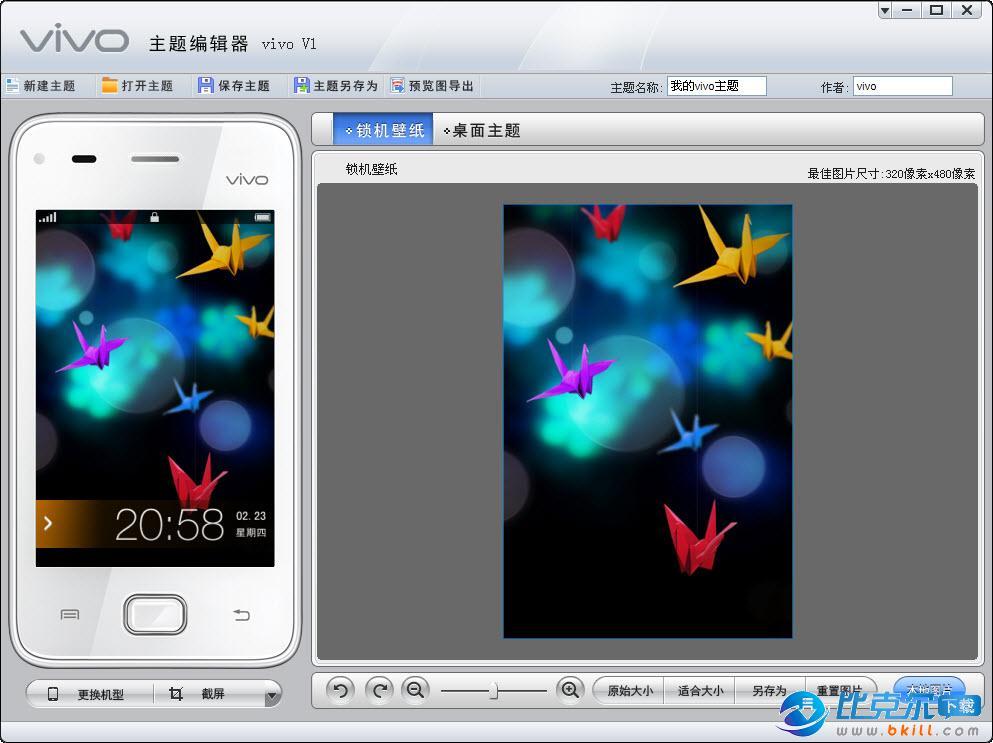 步步高手机官网下载_步步高vivo手机主题编辑器 2.0 官方免费绿色版下载 - 比克尔下载