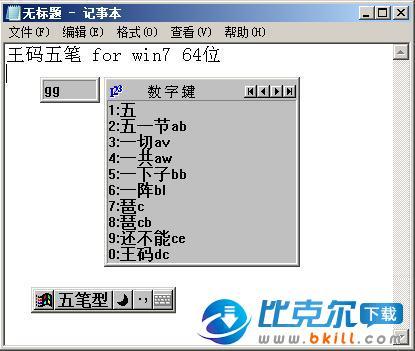 王码五笔98版 for windows7 64位 2012.3