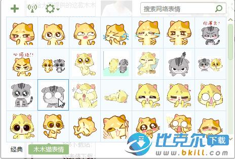 木木猫表情包 1-3弹共62个qq表情图片