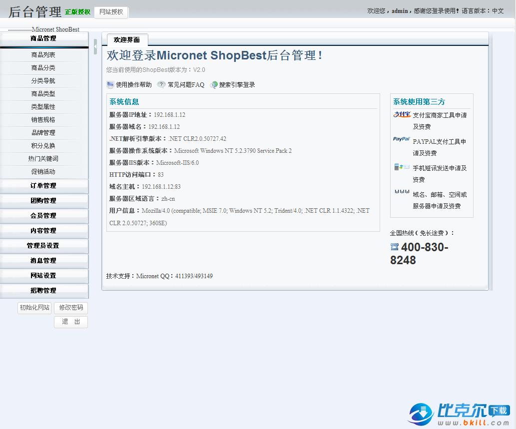 Shopbest网店商城系统 V2012.2 正式版