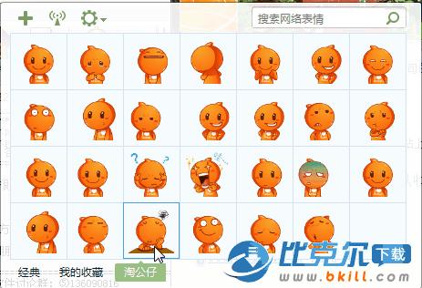 阿里旺旺淘公仔QQ口袋抄表情图表情包图片
