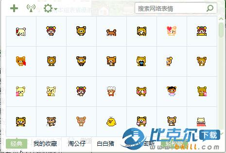 下载首页 聊天软件 qq表情 -> 轻松小熊qq表情包              轻松