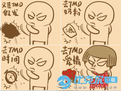 qq表情双击变图_有去tmd奶粉,去tmd假发等,非常有个性的一款表情,登录qq后双击表情包