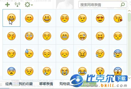 iphoneemoji手机iphone表情中的QQ表情共焦了晒表情包图片