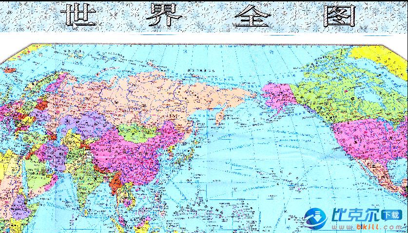 世界地图高清中文版 jpg格式