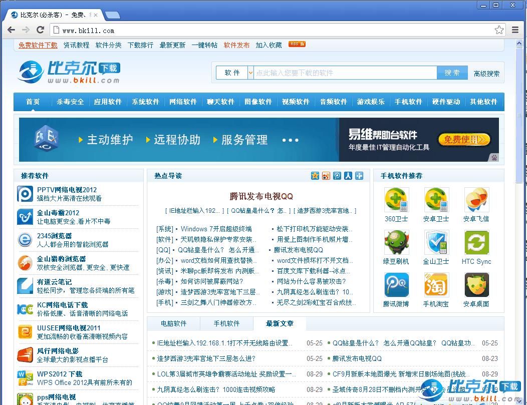 Chromium谷歌浏览器