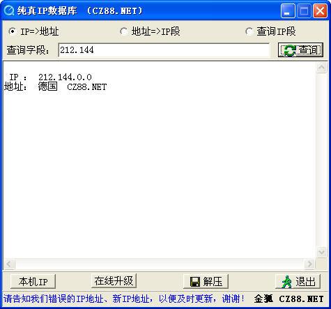 QQIP数据库