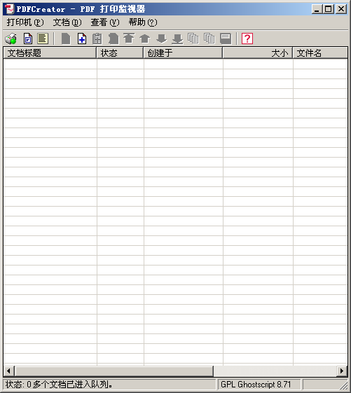 PDFCreator PDF文档创建工具