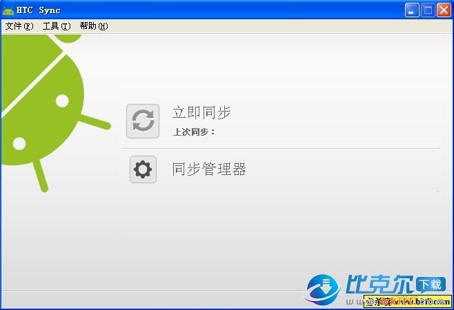 HTC Sync 3.3.63 (手机同步软件)