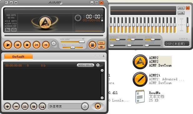 AIMP3 音乐播放器