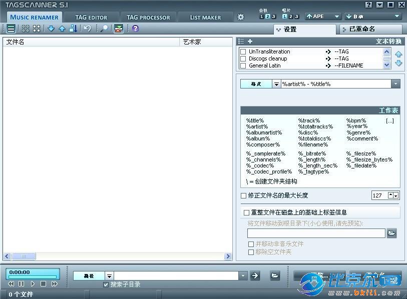 TagScanner MP3文件管理