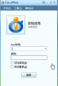 imo企业即时通讯软件