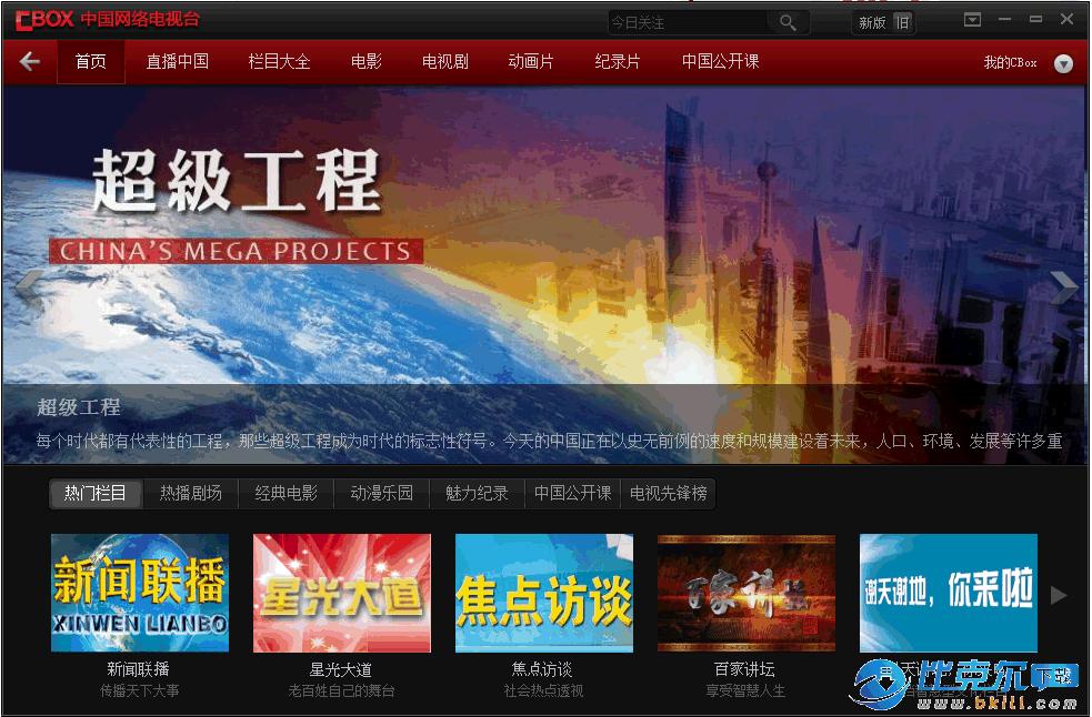 中国网络电视台cbox