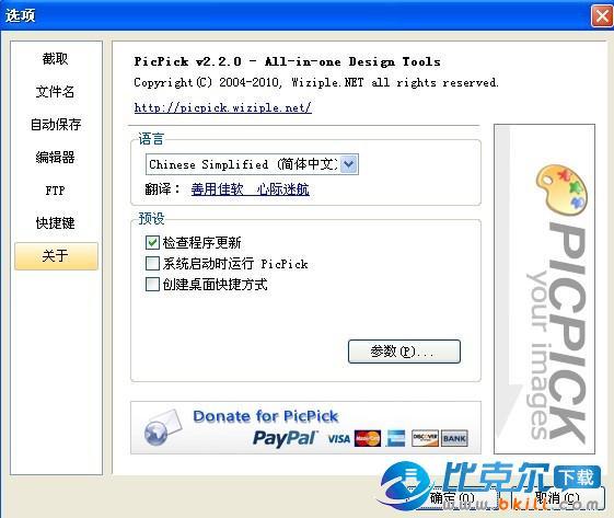 PicPick 屏幕截图工具软件