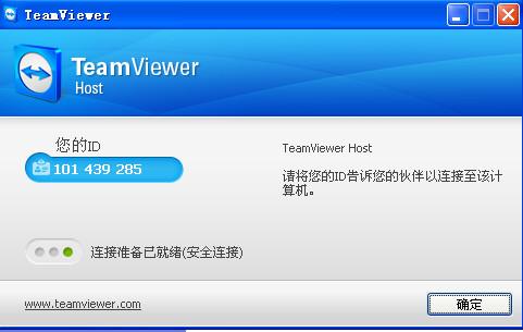 TeamViewer Host 远程控制软件