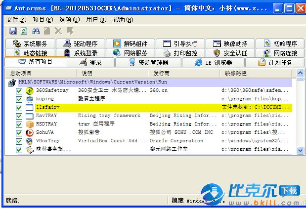 Autoruns ��禹�目管理工具 中文版