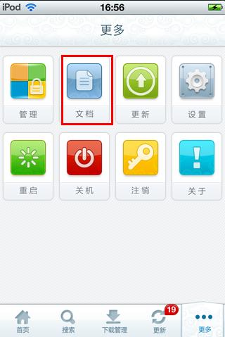 PP手�C助手for iPhone 0.970