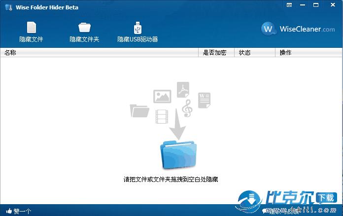 Wise Folder Hider(文件夹加密软件)