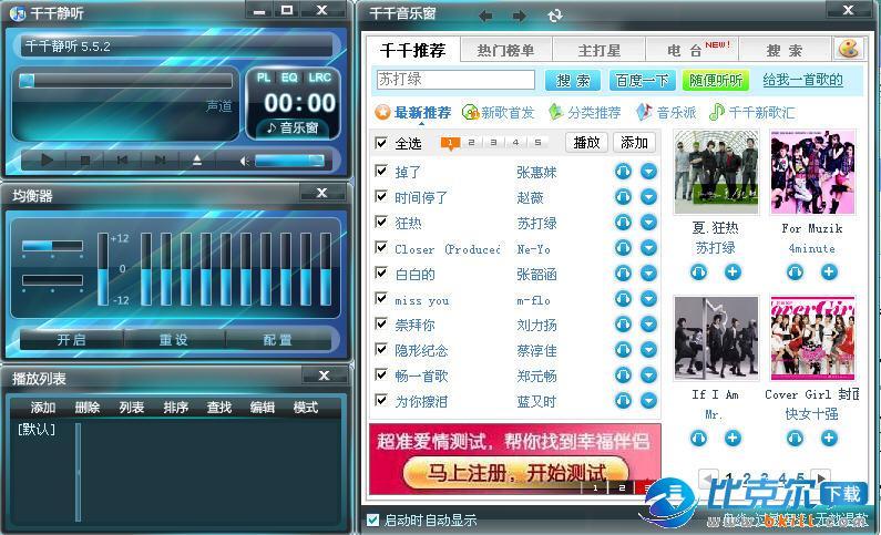 千千静听播放器(TTPlayer)2013