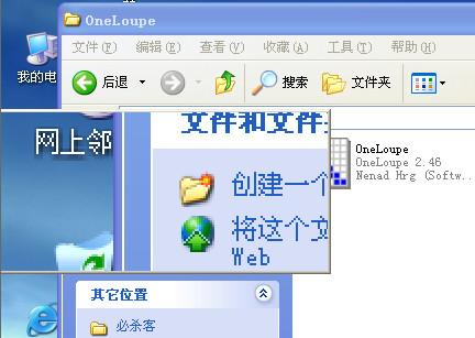 OneLoupe 桌面放大镜软件