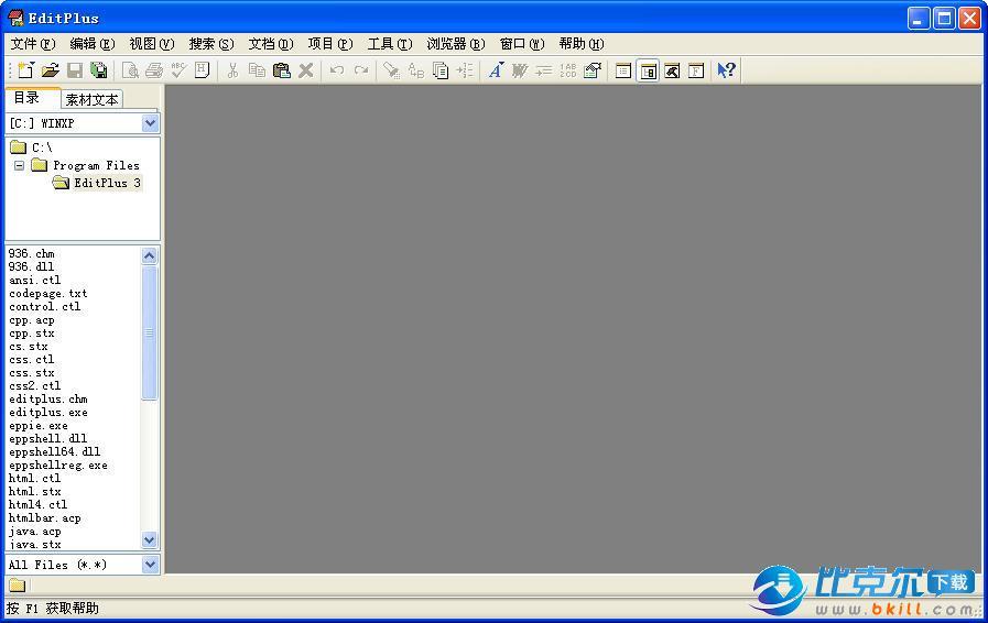 EditPlus 汉化中文绿色版