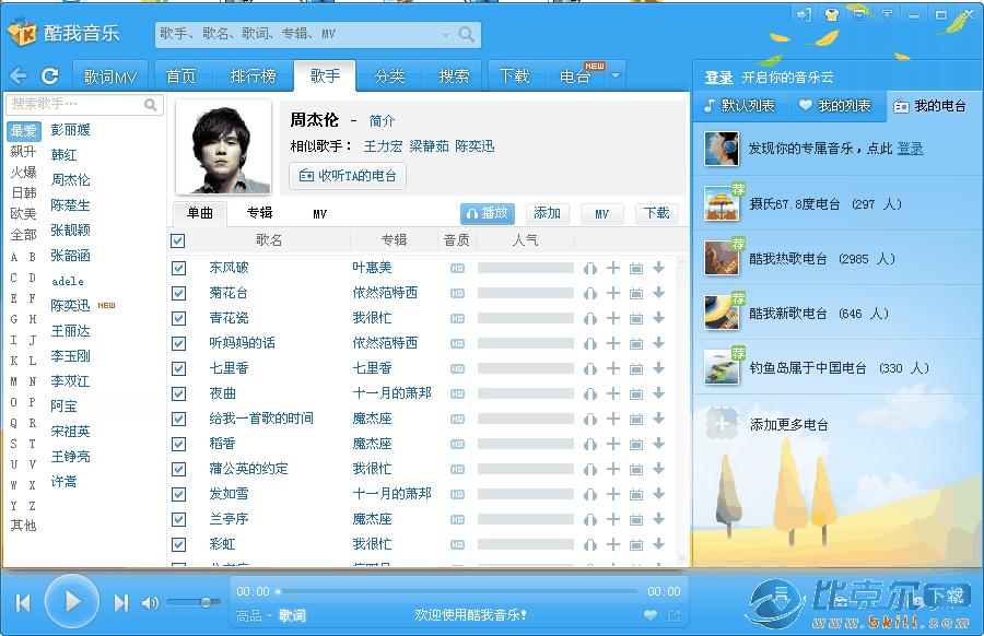 酷我音乐盒2012 经典版