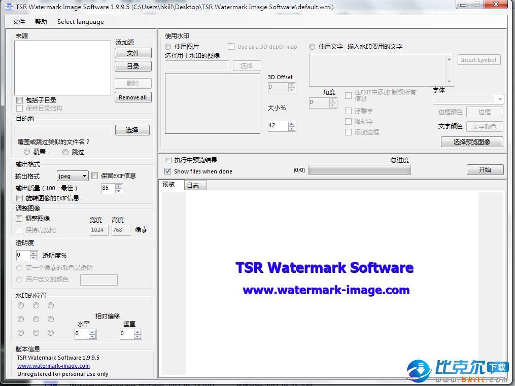 TSR Watermark Image 图片加水印工具