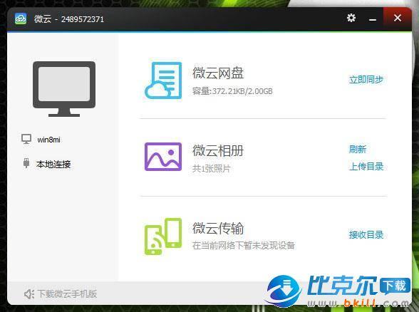 腾讯微云客户端电脑版